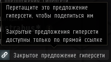 ShareOfferLink_RU.png